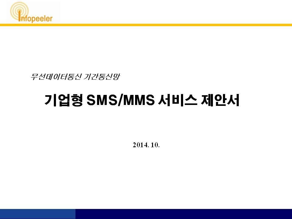 문자메세지 sms,lms,mms를 가장 합리적이고 빠르게 보내십시요.