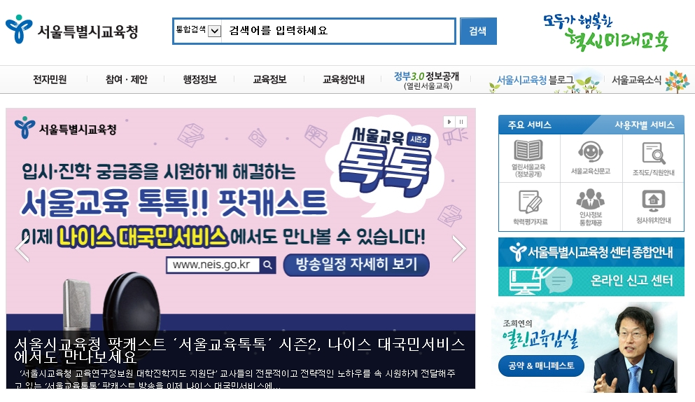 서울특별시 교육청 모바일 교육수첩 안심번호구축